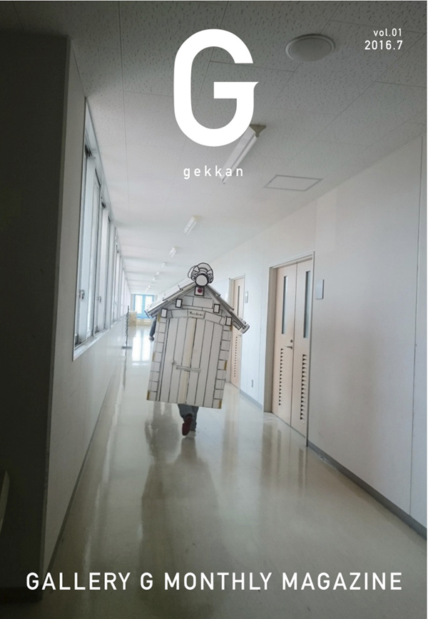 gekkan_g_vol.1_top